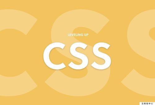 学习笔记-CSS